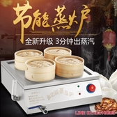 蒸籠機電熱防乾燒台式蒸包爐商用快速小籠包蒸包機器蒸餃燒麥蒸饅頭蒸箱JD 雙十二