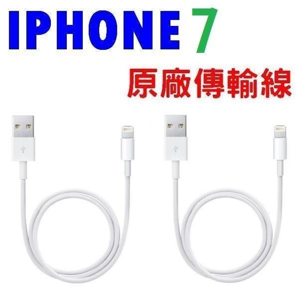 APPLE iPhone X 8 7 6 6S Plus 原廠傳輸線 iPhone 5 5S ipad air mini2 touch5 nano7 正原廠 Lightning【采昇通訊】