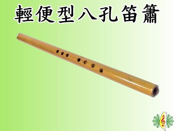 [網音樂城] 洞簫 南簫 短簫 八孔簫 台製 台灣製造 八孔 苦竹 笛簫 (C調 D調)