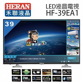 【HERAN 禾聯】HF-39EA1 39吋液晶電視 LED液晶顯示器+視訊盒(不含安裝)