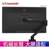 Loctek樂歌D6桌面萬向旋轉底伸縮壁掛架液晶平板電腦顯示器支架