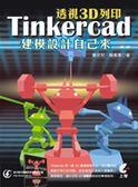 透視3D列印:Tinkercad建模設計自己來(第二版)