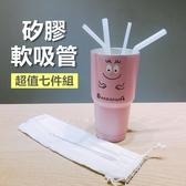 食品級矽膠製作 矽膠環保吸管七件組 透明設計 方便清洗 材質柔軟安全吸管 環保矽膠吸管【RS816】