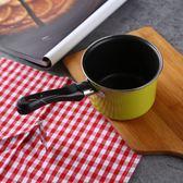 迷你炫彩煮糖漿奶油奶鍋不黏輔食小巧單底復合鋼11cm 樂活生活館