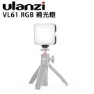 黑熊數位 Ulanzi VL61 RGB 補光燈 會議 主播燈 網美 美肌燈 自拍打光燈 柔光燈 LED螢幕