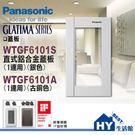 國際牌GLATIMA系列【直式】鋁合金毛絲面板(銀色) WTGF6101S