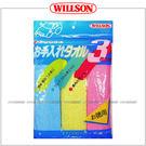 【愛車族購物網】日本 WILLSON 洗車巾(3入)
