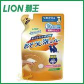 《日本獅王LION》泡泡除-空間消臭對策補充包 250ml