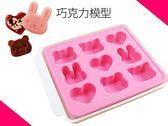 日本設計 巧克力模型 造型冰塊 DIY 矽膠模 禮物 情人節 烘培   《生活美學》