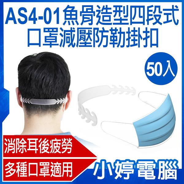 【免運+3期零利率】全新 AS4-01魚骨造型四段式口罩減壓防勒掛扣 50入 口罩延長 減緩疲勞