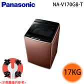 【Panasonic國際】17公斤 直立式變頻洗衣機 NA-V170GB-T 免運費