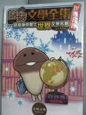 【書寶二手書T3/漫畫書_HJF】菇菇文學全集 世界名著 雪之女王篇_小鳩万理