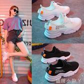 運動鞋女鞋單鞋原宿風厚底網紅平底休閒鞋透氣跑步鞋 蘿莉小腳ㄚ