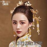 奢華中式新娘頭飾結婚禮服發飾套裝 易樂購生活館