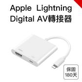 蘋果 Lightning Digital AV 轉接器 影音轉接器 隨插即用 iPhone 全系列 HDMI 副廠