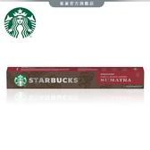 【雀巢】星巴克單一產區蘇門答臘咖啡膠囊(10顆/盒)(適用於Nespresso膠囊咖啡機)