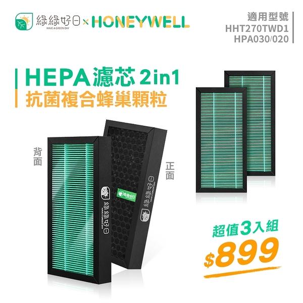 【三入組】綠綠好日 2in1 複合式 抗菌蜂巢 濾芯 適用 HONEYWELL HHT270TWD1 空氣清淨機