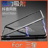 三星 Note9 Note8 S9 S9 Plus S8 Plus S8 金屬玻璃殼 手機殼 全包邊 磁力吸附 玻璃殼 保護殼