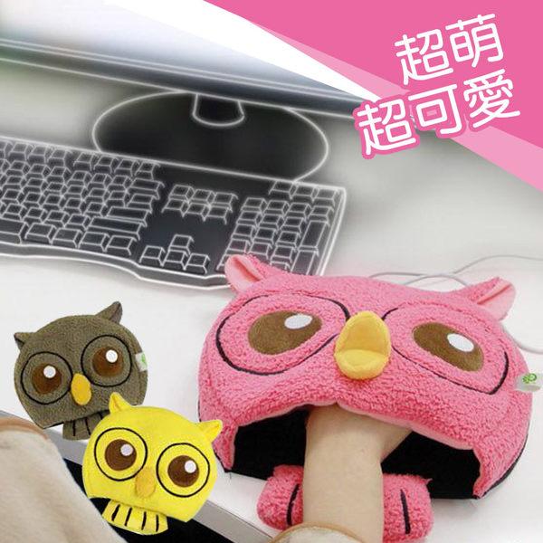 團購-貓頭鷹毛絨保暖滑鼠墊套(黃色)《現貨供應》