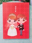 西式喜結良緣簽名簿 結婚用品 婚禮小物 婚俗用品 簽名簿【皇家結婚百貨】