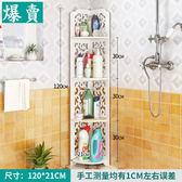 浴室置物架 爆賣 4層轉角架落地三角架子廁所衛浴洗手間收納架