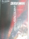 【書寶二手書T3/一般小說_NED】謀殺的解析_傑德.魯本菲爾德