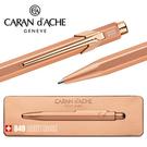 CARAN d'ACHE 瑞士卡達 849.997 BRUT ROSE 原子筆(金屬禮盒) / 支