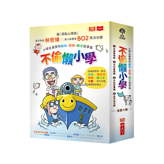 小天下 不偷懶小學:小學生最愛的趣味冒險勵志故事集(全套4冊)