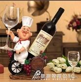 歐式紅酒架創意葡萄酒架子廚師擺件時尚酒瓶架現代簡約酒櫃裝飾品 交換禮物 YXS