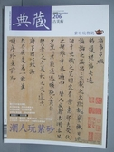【書寶二手書T5/雜誌期刊_PPO】典藏古美術_206期_潮人玩紫砂