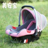 美安寶 嬰兒提籃式安全座椅 新生兒車載可躺搖籃 兒童0-1歲汽車用YXS『小宅妮時尚』