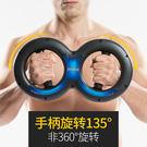 8字型腕力器臂力器男式羽毛球速臂手臂手腕力量訓練健身器材  igo 晴光小語