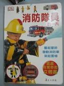 【書寶二手書T9/少年童書_ZCY】消防隊員的一天_D.K