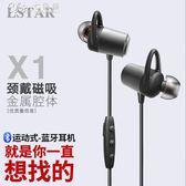 無線藍芽耳機運動型跑步耳塞掛耳式雙耳入耳通用「Chic七色堇」
