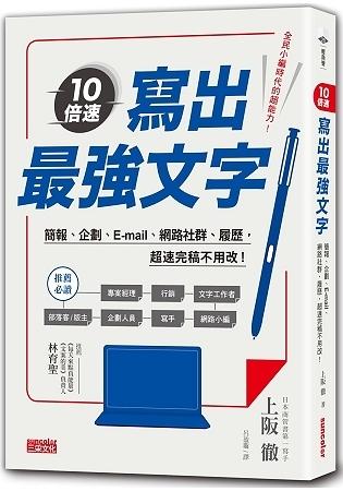 10倍速!寫出最強文字:簡報、企劃、e mail、部落格、履歷,超速完稿不用改!