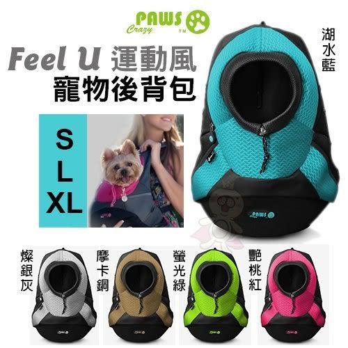 *WANG*瘋狂爪子CrazyPaws《Feel U運動風寵物後背包-L號》五種顏色可選 寵物外出包 寵物適用