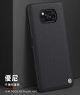 NILLKIN 小米 POCO X3 Pro/X3 NFC 優尼保護殼 軟邊硬殼 耐磨防刮 防滑 手機套 保護套