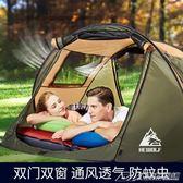 帳篷戶外3-4人全自動二室一廳雙人防雨2人野外速開野營加厚露營igo  潮流前線