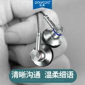耳機耳塞式通用帶麥重低音手機有線平頭入耳【全館免運低價沖銷量】