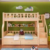 實木成人梯櫃兒童床上下床高低床母子床子母床現代簡約雙層床上下鋪床wy