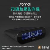 【coni shop】小米有品 70邁胎壓監測儀 監測器 檢測儀 胎壓偵測器 胎壓安全 現貨 免運