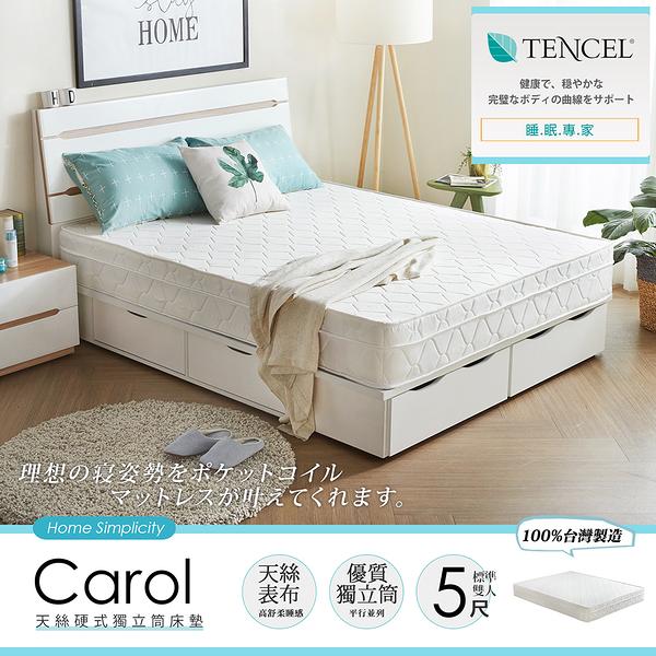 卡蘿天絲硬式雙人5尺獨立筒床墊/H&D東稻居家
