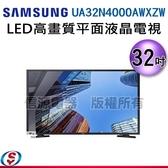 【信源電器】32吋 【SAMSUNG 三星 LED高畫質平面液晶電視】 UA32N4000AWXZW