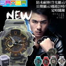防水冷光雙顯錶 大錶徑顯示 多功能 迷彩...