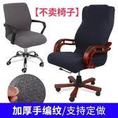 椅套 通用加厚辦公電腦椅套罩彈力連體家用老板椅升降轉椅套加大碼布藝『夏茉生活』