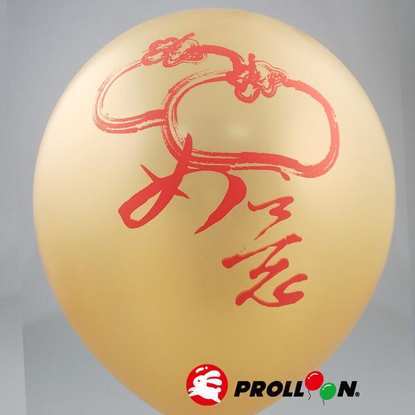 【大倫氣球】新春氣球 珍珠 紅、金色氣球 柿柿如意 10吋 單面印刷 單顆 春節 過年 新春 春酒