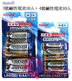 【中將3C】maxell  3號鹼性電池10入+ 4號鹼性電池10入   .(MA-3J/8+2+MA-4J/8+2)