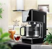 美式咖啡機家用全自動小型滴漏式一體迷你煮咖啡泡茶現磨冰咖啡壺  99購物節 YTL