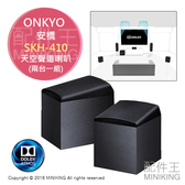 日本代購 空運 安橋 ONKYO SKH-410 喇叭 Dolby Atmos 天空聲道 兩台一組