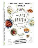 (二手書)一人份韓食餐桌:韓國家常料理、韓式小菜、咖啡店輕食15分鐘端上桌